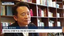 """스타트업 뛰어든 남경필…1시간에 """"가슴 뛴다"""" 13번"""