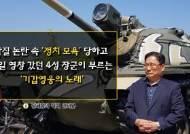 """박찬주 """"정치가 평화만든다며 자꾸 군대를 동원하니 위험"""""""