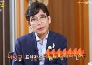 """유시민 """"盧사저 '아방궁' 공격 용서 안돼"""" 나경원·홍준표 거론"""
