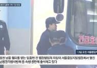 [속보] 법원, '사법 농단' 임종헌 구속 기간 연장