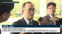 """검찰 """"공수처 수용…영장청구권·재정신청권은 살펴봐야"""""""