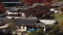 """한국 서원 세계문화유산 신청에···中 일각서 """"우리 문화재 약탈"""""""