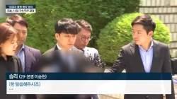 승리·유인석 영장 기각 판사, 애나·윤중천 영장도 기각한 인물