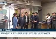 """'김학의 구속' 오늘 결정…영장엔 """"金 아내가 돈봉투 줬다"""""""
