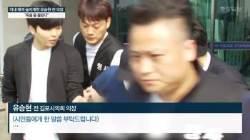 """아내 숨지게한 유승현 """"혐의 인정하냐"""" 묻자 고개 절레절레"""