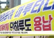 '쓰레기 발전소' 표류…200만t이 갈 곳 없다