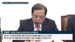 '文, 北대변인'만 나오면 싸운다···벌써 4번째 여야공방