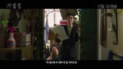 """봉준호 """"반지하는 한국적 공간, 영·불 단어 없어 자막 애먹었죠"""""""