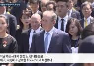 부시, 노무현 초상화 들고 방한…'노무현 10주기' 추도식 참석