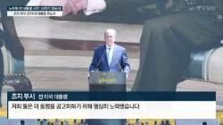 """부시 """"국익 위해 헌신한 노무현…기념비적 한·미 FTA 체결"""""""