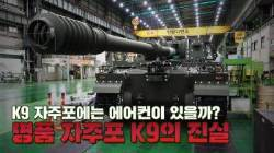 한국 명품무기 'K9 자주포···'50도 찜통내부, 에어컨 없다