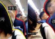 """""""경찰이 범인 만들어""""···지하철 성추행 사건, 제2곰탕집 되나"""