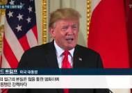 """트럼프 """"북 미사일 신경 안 쓴다"""" 아베 """"안보리 결의 위반"""""""
