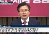 """황교안 """"양정철·서훈 회동…문 대통령 의중 아닌지 의심"""""""