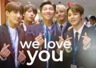 BTS Is Decorating The Main Page Of UN