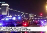 """'몇 초' 만에 가라앉은 배…관광객 """"배엔 구명조끼 없었다"""""""