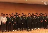 """우승컵 발로 밟은 U-18 韓축구···中 """"수모당했다"""" 격분"""