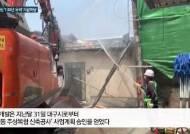 [현장]철거 시작된 '100년 유곽' 자갈마당…역사 뒤안길로
