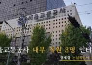 """[단독][장세정 논설위원이 간다] """"통진당 출신들, 구의역 김군 동료라 속이고 정규직화 선동"""""""