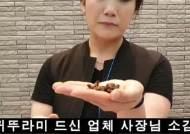 [서소문사진관]설국열차 '단백질 스틱' 현실 되나? 귀뚜라미, 굼벵이 먹어보니