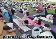 [서소문사진관] '세계 요가의 날' 광화문서 1200명 집단요가