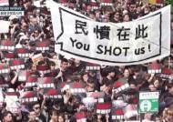 """""""행정장관 하야"""" 홍콩 144만 시위…1명은 투신 사망"""