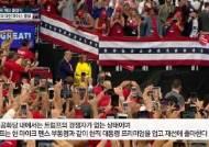 """사진ㆍ영상으로 보는 트럼프 재선 출정식…""""당신의 가족과 미래가 달렸다!"""""""