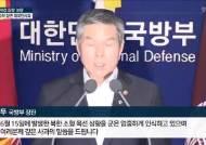 """정경두 국방 """"北목선 상황 엄중 인식…국민께 깊은 사과"""""""