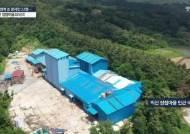 99명 중 22명이 암환자···전북 '장점마을의 비극' 범인은 비료공장