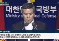 국방부 北어선 거짓말 브리핑···靑행정관 현장서 몰래 봤다
