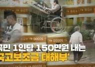 [탐사하다]3000만원 받은 지방대 강연 사업, 수강생 노인뿐