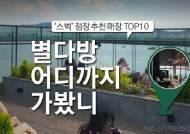 [영상] 스타벅스 점장 추천 이색 매장 톱 10