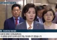 '박영선 원내대표' 데자뷔?…리더십 시험대 오른 나경원