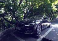 [시승기]BMW 럭셔리의 정점, 더 뉴 7시리즈