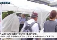 """조원진 """"광화문 천막 일시 철거. 2동은 파이낸스센터 앞으로"""""""