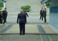 [서소문사진관]66년만에 북미정상 판문점에서…김정은과 트럼프의 세번째 만남