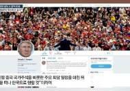 """DMZ로 김정은 초대한 트럼프 """"2분 만남이겠지만 그래도 좋다"""""""
