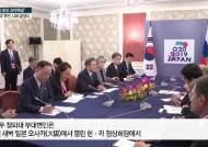 """한러 정상회담 시작 111분 지연에 민경욱 """"또 국격이 떨어졌다"""""""