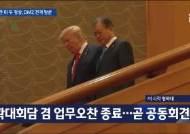 """트럼프, 김정숙 여사 향해 """"매우 훌륭한 여성"""" 재차 언급"""