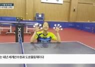 14세11개월 신유빈, 한국 여자탁구의 미래