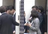 이명희·조현아 1심 집행유예···검찰 구형량보다 무거워졌다