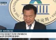 """야3당 """"정개특위 민주당이 맡아라"""", 민주당 """"야3당이 정해줄 일 아니다"""""""
