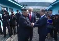 [영상]판문점 북미정상회담, 이전에 볼 수 없었던 2장면