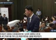 예결위원장에 황영철 아닌 김재원…한국당 어느덧 '친박세상'