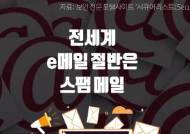 [영상] 스팸 메일 최다 발송국은?