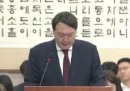 """윤석열 """"검찰 중립 지킬 것···강자 앞에 엎드리지 않겠다"""""""