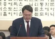 """변창훈 검사의 비극 얘기에 윤석열 """"한달 앓아누웠다"""""""