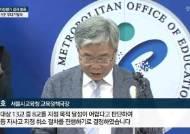 """서울교육청 """"평가 한계…시행령 고쳐 자사고 일괄 폐지해야"""""""
