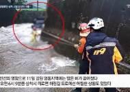 [영상]장맛비에 위험했던 삼척 고립 운전자 구출…12일은 전국 구름