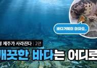 """""""쓰레기 매일 태워도 3년"""" '청정 제주'에 가려진 민낯을 봤다"""